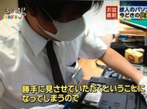 札幌のデジタル遺品整理会社