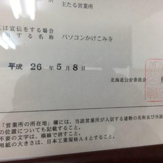 札幌IT探偵調査局は北海道公安委員会認定