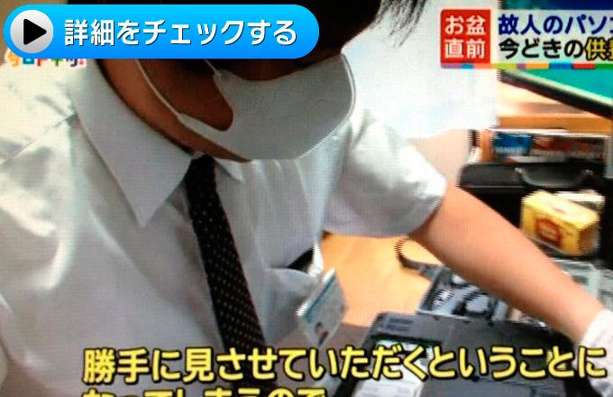 札幌のデジタル遺品整理