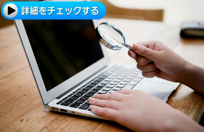 札幌の浮気調査と行方不明者捜索