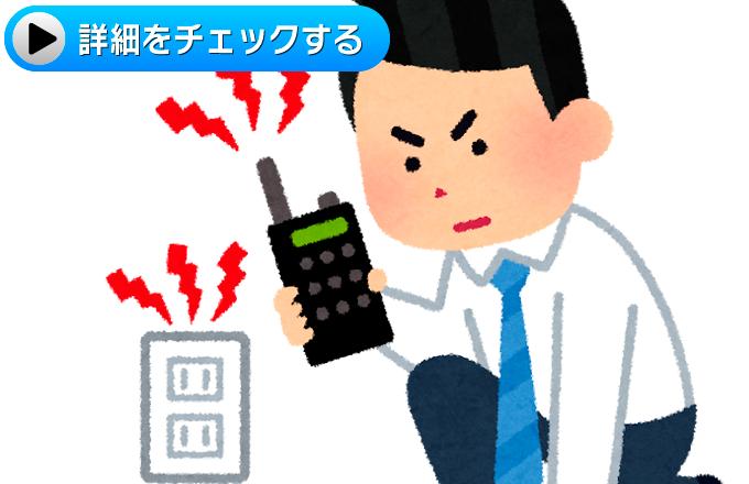 札幌の盗聴器発見器レンタル