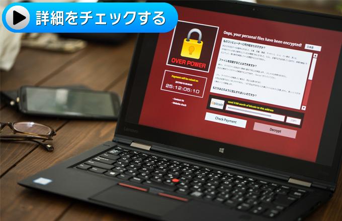 PCウイルスセキュリティ調査