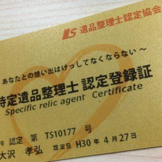 札幌IT探偵調査局は特定遺品整理士