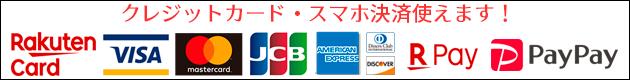 札幌IT探偵調査局はスマホ決済とクレジットカードが使えます